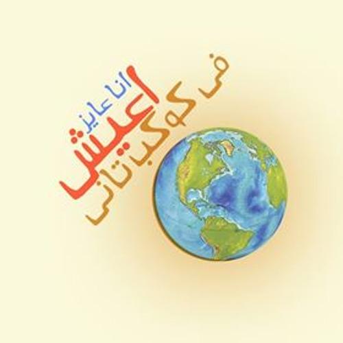 asmaa alaa1's avatar