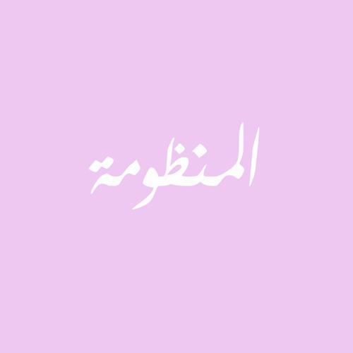 El Manzouma المنظومة's avatar