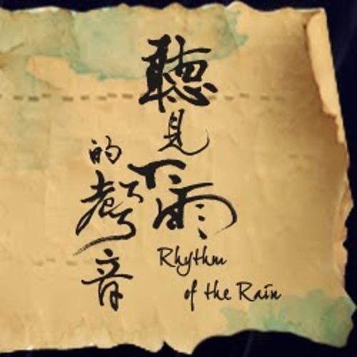 rhythmoftherain's avatar