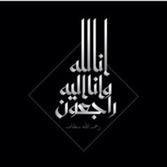 قالت أمي المنشد أبو علي