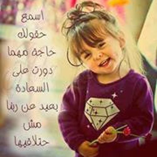 Basma Boshra 1's avatar