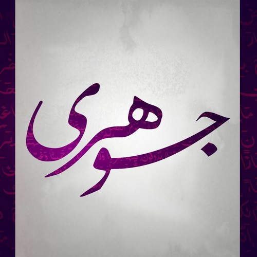 ِGohry's avatar