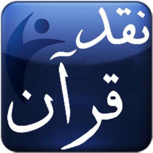 al.coranaa نقد قرآن's avatar