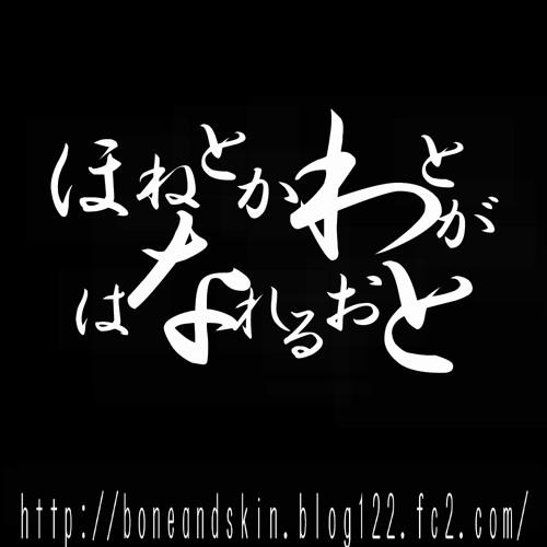 honetokawatogahanareruoto's avatar