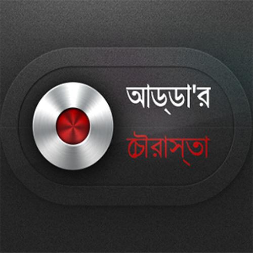 Adda'r Chourasta's avatar