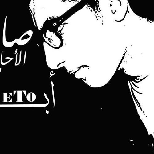 Abo Eto'o's avatar
