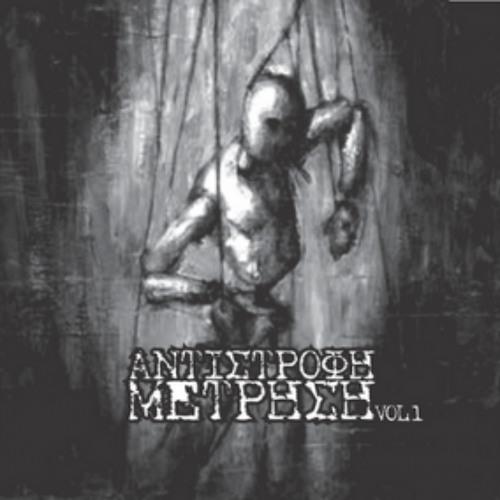 AntistrofiMetrisi's avatar