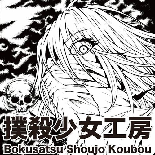 Bokusatsu Shoujo Koubou's avatar