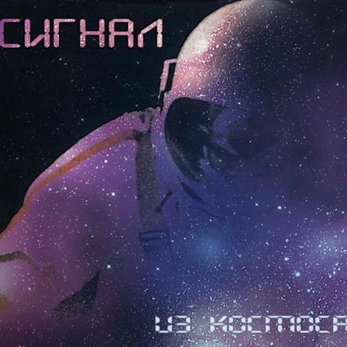 Signal_iz_Kosmosa's avatar