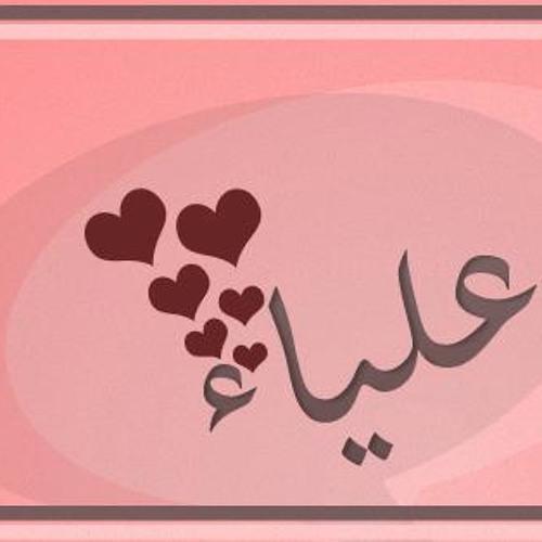 Alyaa Albadaly 1's avatar