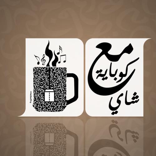 حبنا الكبير - محمد منير و ام كلثوم