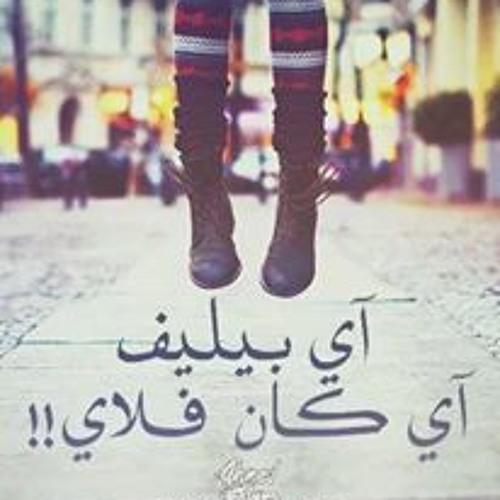 Hala Ibrahim 10's avatar