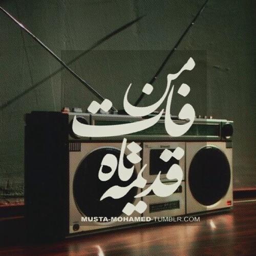 Mohannad Tohamy's avatar