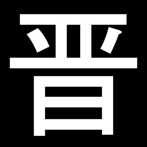 Jinrake's avatar