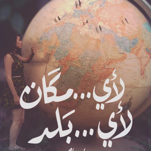 m7md Fat7i's avatar