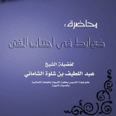 Alshamani