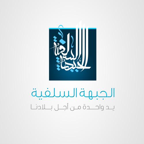 gabhasalafia radio's avatar