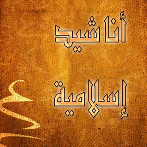 anasheed | أناشيد اسلامية's avatar