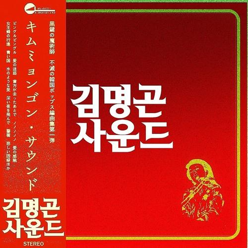Kim Myung-Gon Sound Vol.1