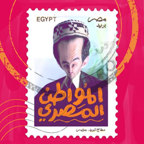 المواطن المصري El mowaten's avatar