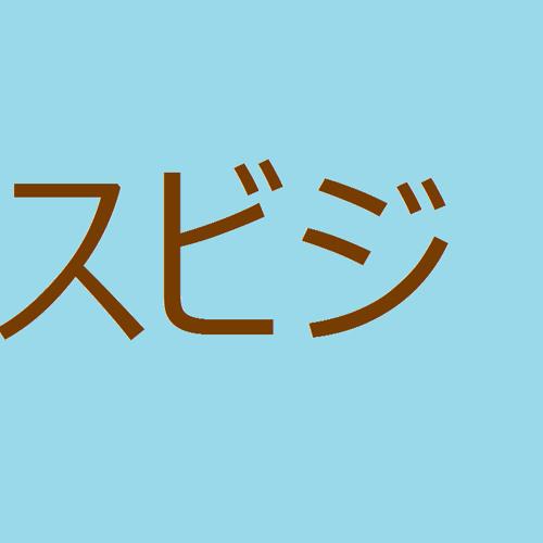Subiji's avatar