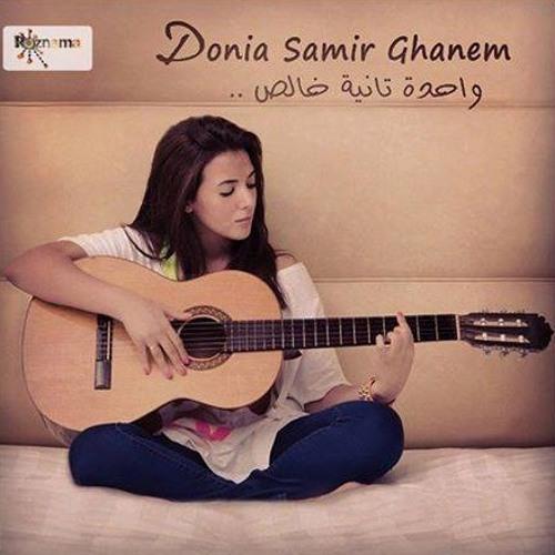 Donia Samir ghanem's avatar