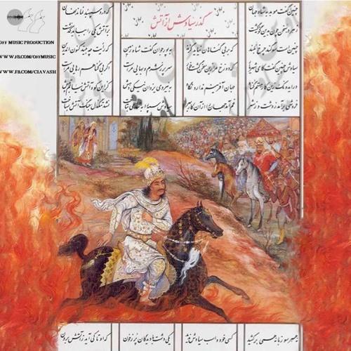 Ciavash(ashrar)'s avatar