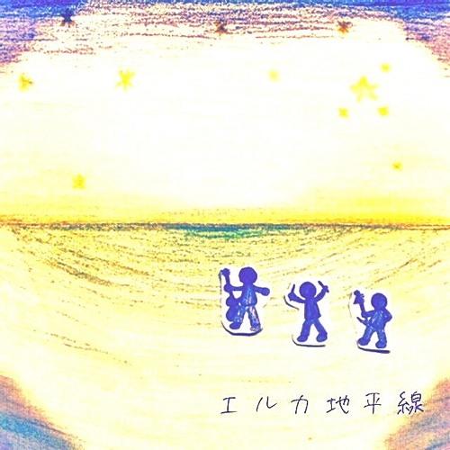 エルカ地平線_sound's avatar