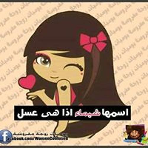 Dr Shimaa Rabiee's avatar