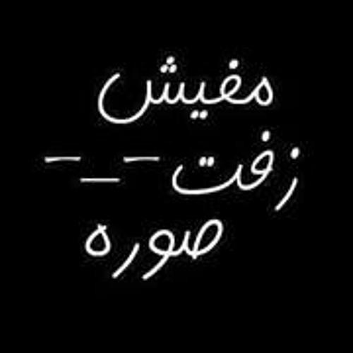 Zahra Ramadan 4's avatar