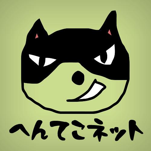 へんてこネット 音楽部 henteko.net's avatar