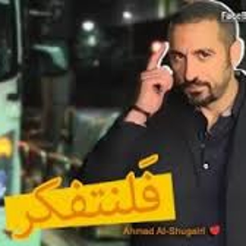 Safah El Yahood's avatar
