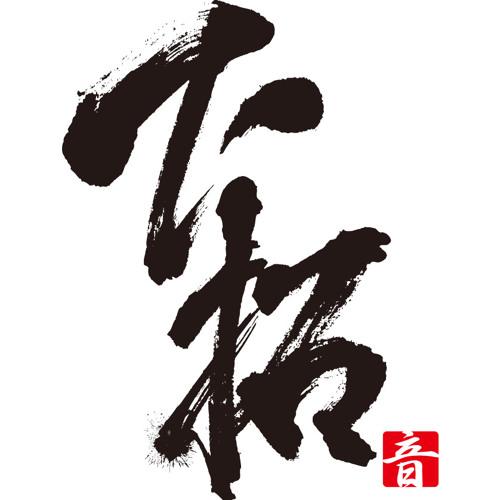 Taku Shimo's avatar