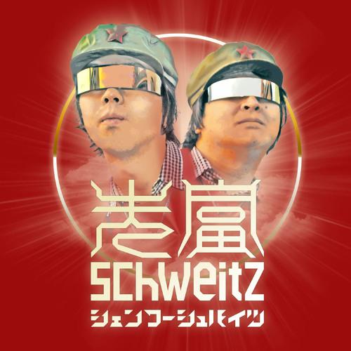 Xianfu Schweitz's avatar