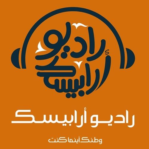 راديو أرابيسك - arabesk's avatar