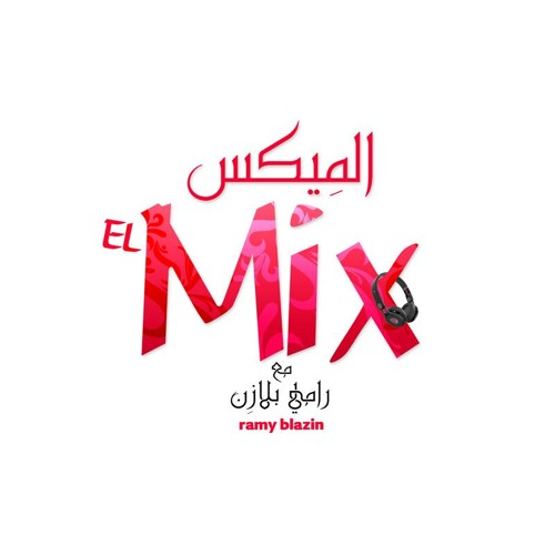 El Mix | الميكس's avatar