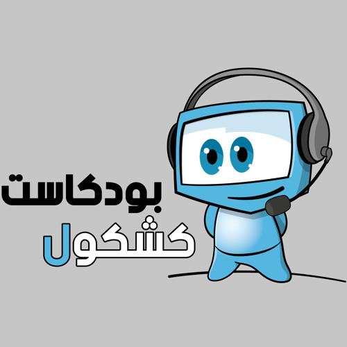 بودكاست كشكول AlKshkool's avatar