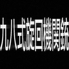 98shiki SenkaiKikanJu