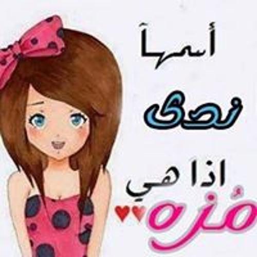 Nada Yehia 10's avatar