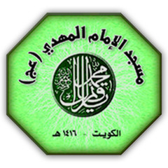 """قصيدة مخيم مسجد الإمام المهدي التاسع تحت شعار """" كَدَوِيِّ الْنَّحْل """""""