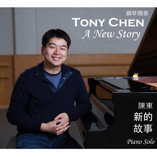 Tony Chen Music's avatar