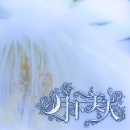 月下美人(GekkaBijin)'s avatar
