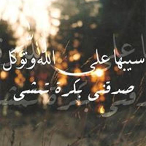 Eman Esmail 1's avatar