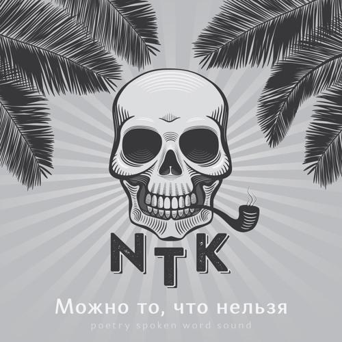 NTK Unknown Creative Team's avatar