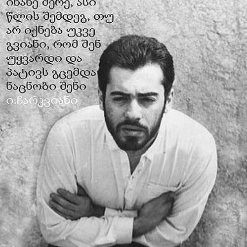Levan Gelagutashvili's avatar