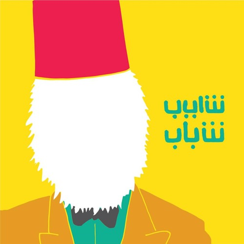 CHAYEB_CHBAB شايب  شباب's avatar
