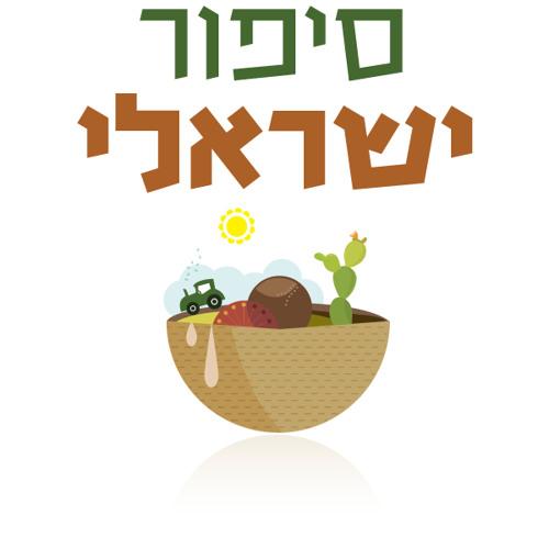 סיפור ישראלי's avatar