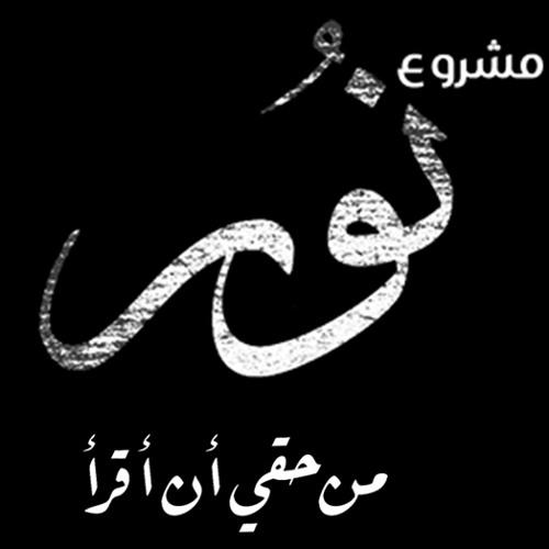 Nour Project's avatar