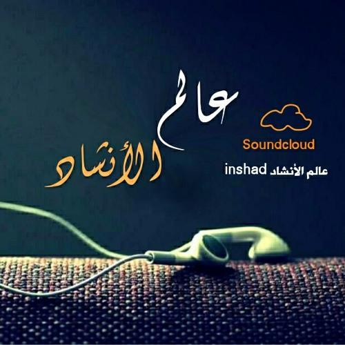 INSHAD عالم الأنشاد's avatar