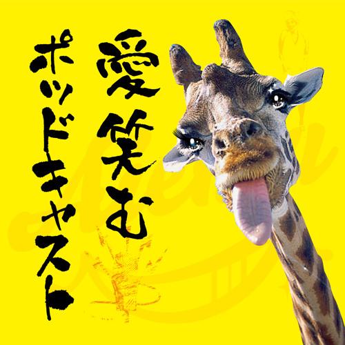 愛笑むPodcast's avatar
